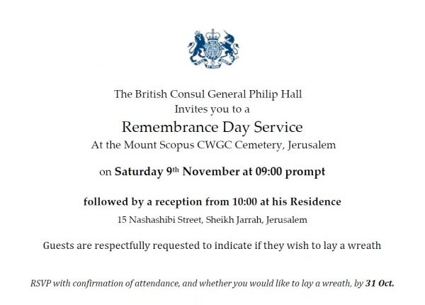 טקס זיכרון בריטי בהר הצופים – 9/11/2019
